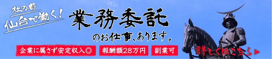 仙台市 キャッシュレス決済導入促進スタッフ募集