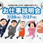 株式会社エンジョブ:お仕事相談会2020年7月20 日・27日