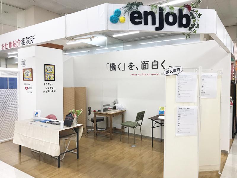 三沢市 株式会社エンジョブ お仕事紹介相談所